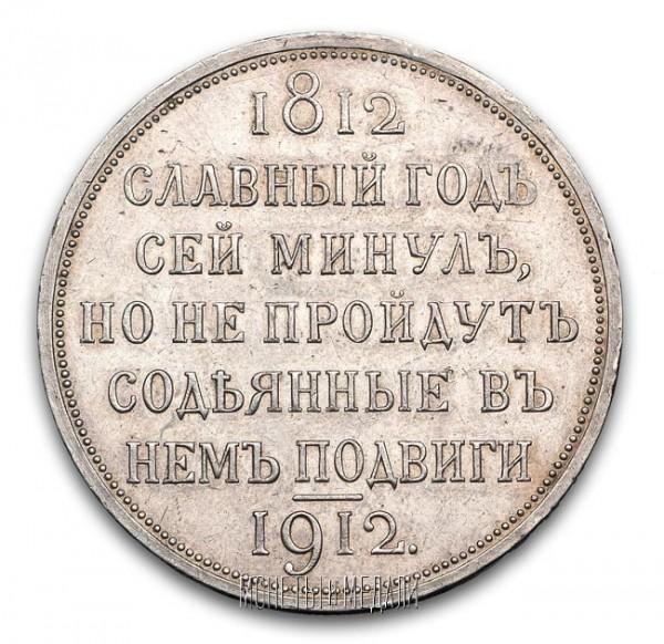 """Обсуждение """"Юбилейки Царской"""".... - 1р 1912 славный_его1"""
