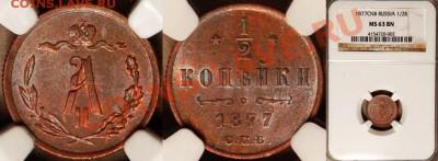 Коллекционные монеты форумчан (медные монеты) - NGC_MS_63_BN_1877_1_2_Kopek