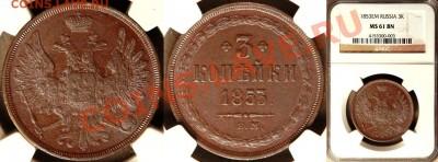 Коллекционные монеты форумчан (медные монеты) - NGC_MS_61_BN_1853_EM_3_Kopeks