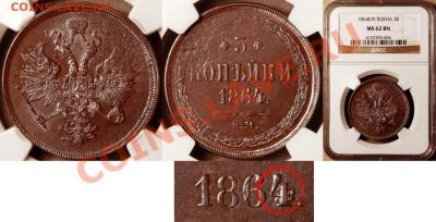 Коллекционные монеты форумчан (медные монеты) - NGC_MS_62_BN_1864_3_EM_3_Kopeks
