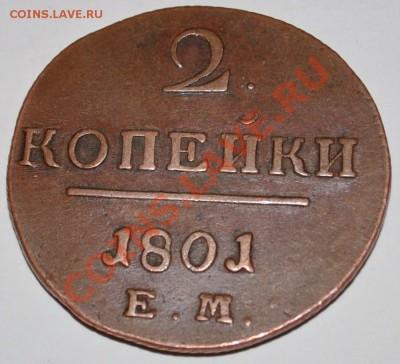 Коллекционные монеты форумчан (медные монеты) - 2к-ПI.JPG