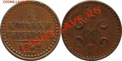 Коллекционные монеты форумчан (медные монеты) - 1842спм деньга_