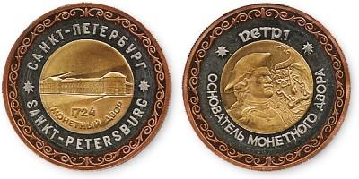Подскажите что за монета - Триметаллическая монета