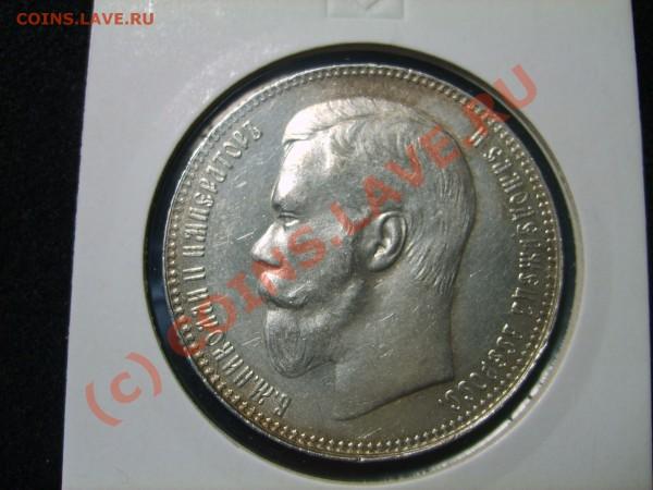 Рубль 1912 и 1897** - rubel1897a