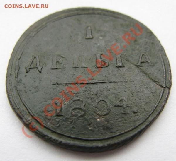 Деньга 1804 КМ - 4185