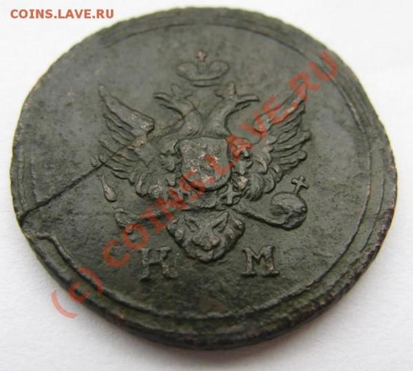 Деньга 1804 КМ - 4186