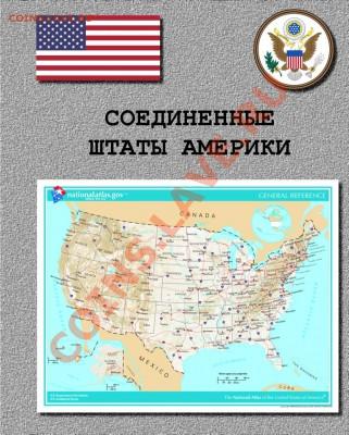монеты США (вроде как небольшой каталог всех монет США) - сша_1