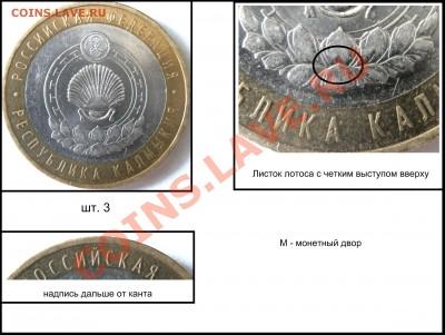 10 рублей Калмыкия - учимся определять шт. (УП). - P4030834.JPG