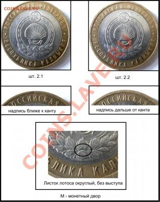 10 рублей Калмыкия - учимся определять шт. (УП). - P4030825.JPG