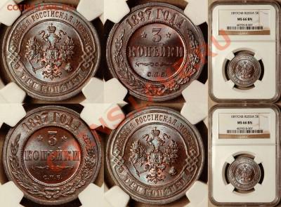 Коллекционные монеты форумчан (медные монеты) - NGC_MS_66_BN_1897_3_Kopeks