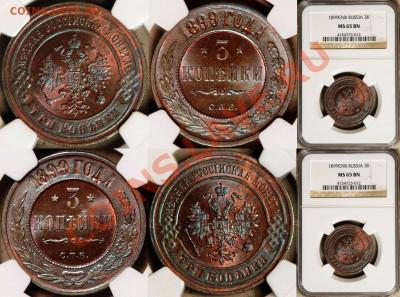 Коллекционные монеты форумчан (медные монеты) - NGC_MS_65_BN_1899_3_Kopeks