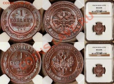 Коллекционные монеты форумчан (медные монеты) - NGC_MS_66_BN_1906_1_Kopek