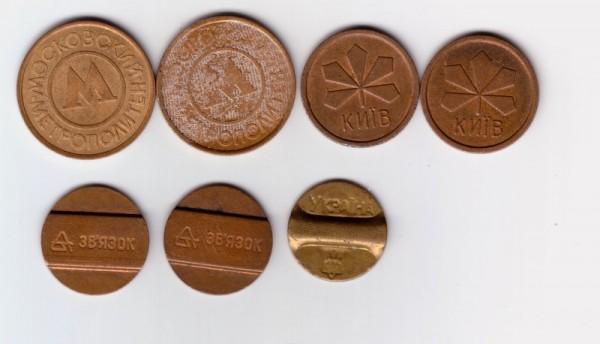 Московские и киевские жетоны - Жетоны