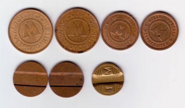 Московские и киевские жетоны - жетоны-1