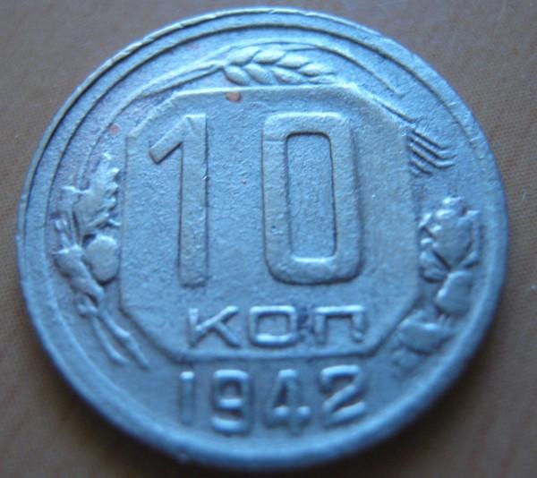 10 коп 1942 - 10 коп 1942 об