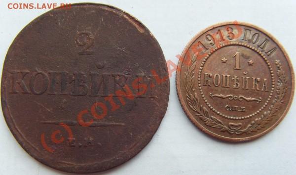 Денга 1740,2 копейки 1810,1837,1копейка 1913,3 копейки 1915 - копейка р