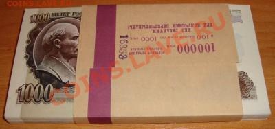 НЕЧАСТАЯ ПОГОДОВКА СССР И РФ + ДРУГИЕ МОНЕТЫ - (!!!) 1000руб 1992.JPG