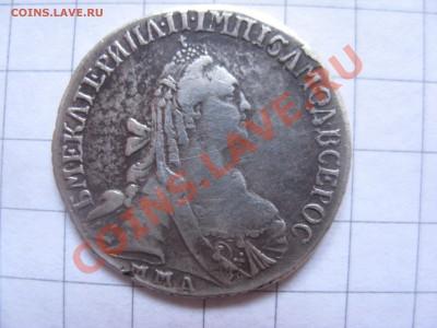 15 копеек 1769 подлинность. - 1