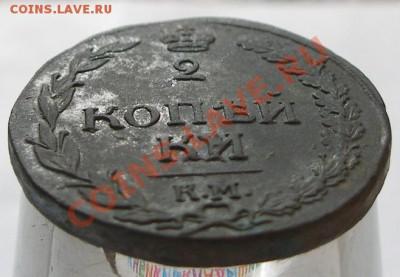2 копейки 1812 КМ VF + - P4188134.JPG