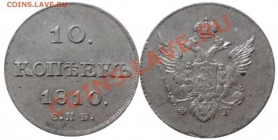 Коллекционные монеты форумчан (мелкое серебро, 5-25 коп) - Без имени-1