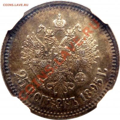 Коллекционные монеты форумчан (мелкое серебро, 5-25 коп) - 25 K. 1895 MS-62 (3).JPG