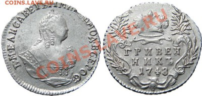 Коллекционные монеты форумчан (мелкое серебро, 5-25 коп) - 2219796485
