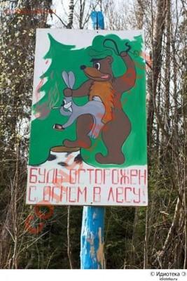 юмор - огонь в лесу