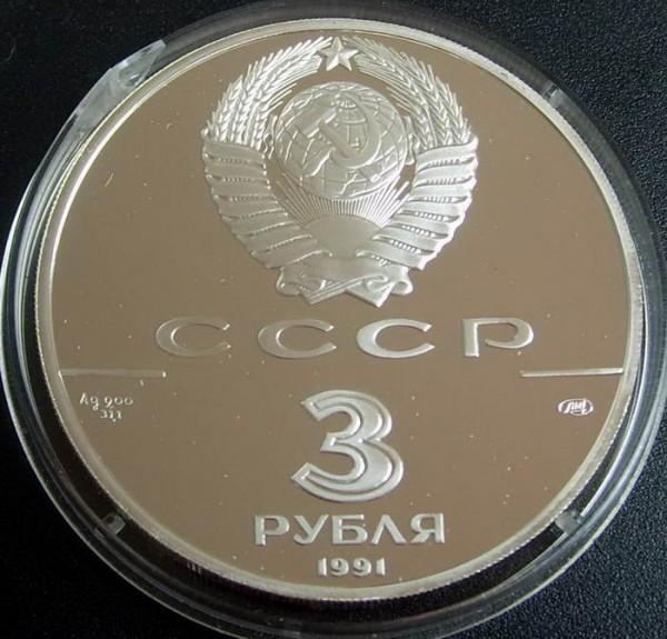 3 рубля, 1991г. Большой театр - S6002772.JPG