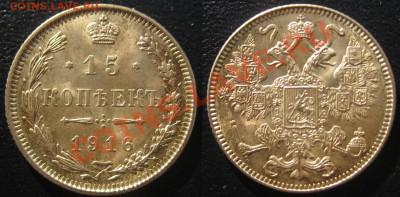 Коллекционные монеты форумчан (мелкое серебро, 5-25 коп) - 20120425I3YaahIZUTm8GqoJ_pjR4M_large