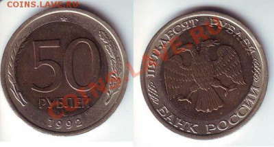 Бракованные монеты - 50-1-2