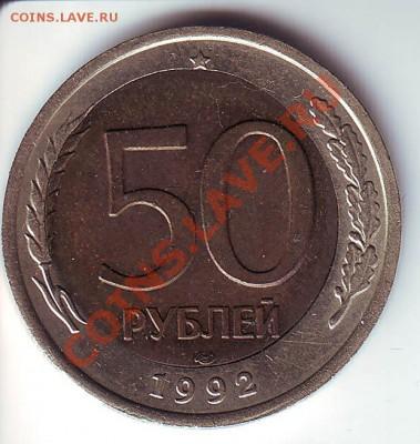 Бракованные монеты - 50-аверс