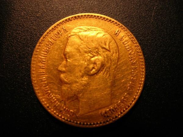 Продам 5 рублей 1898 г ! Москва - t_dscn5442_202