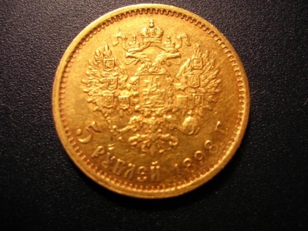 Продам 5 рублей 1898 г ! Москва - t_dscn5433_930