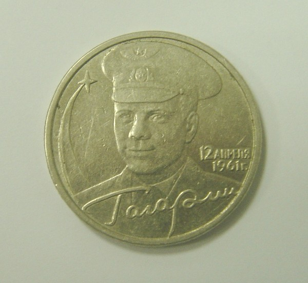 Продам монету 2 рубля 2001 года (с изображением Гагарина) - 2 руб оборот.JPG