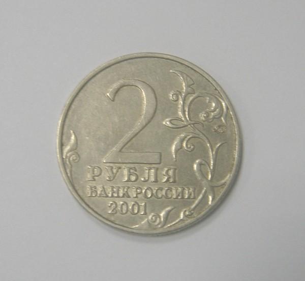 Продам монету 2 рубля 2001 года (с изображением Гагарина) - 2 руб.JPG