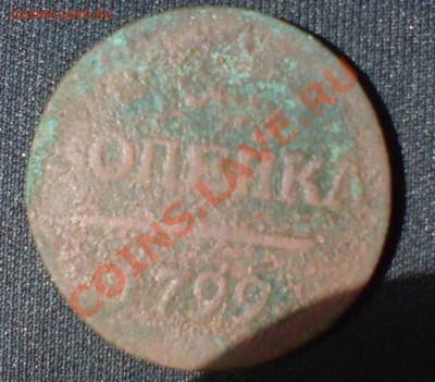 1 копейка 1799 - DSC00003_cr