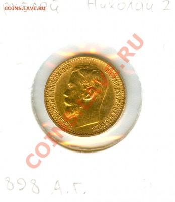 Коллекционные монеты форумчан (золото) - сканирование0001