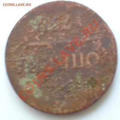 1 копейка 1799 - DSC00006_cr