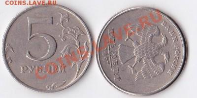 Бракованные монеты - 5 рублей 1997 СПб поворот