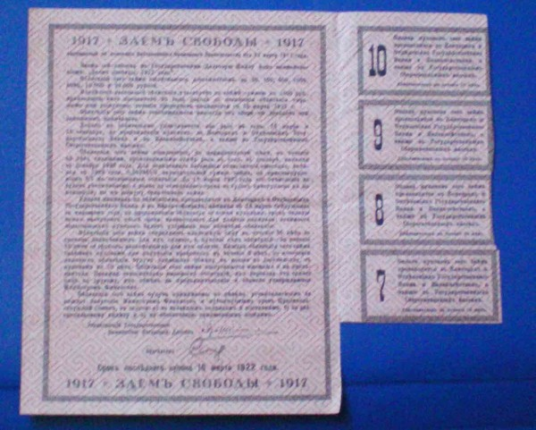 Займ свободы 1000р 1917г. серия №2 до 19.08.08 - 2
