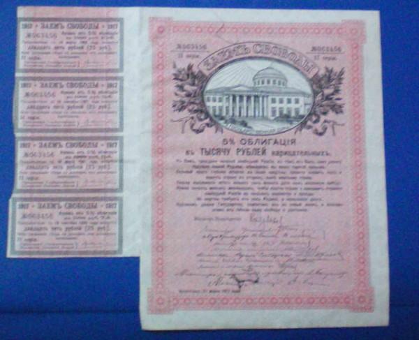 Займ свободы 1000р 1917г. серия №2 до 19.08.08 - 1 copy