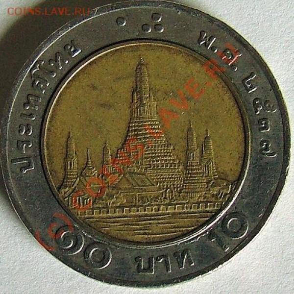 Монеты со шрифтом Брайля - Таиланд 10 бат 1994