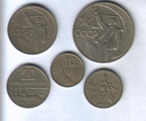 10, 15, 20 копеек 1967 года - 1967_molotok