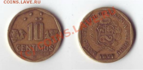 Монеты со шрифтом Брайля - Перу 10 сантимов 1997