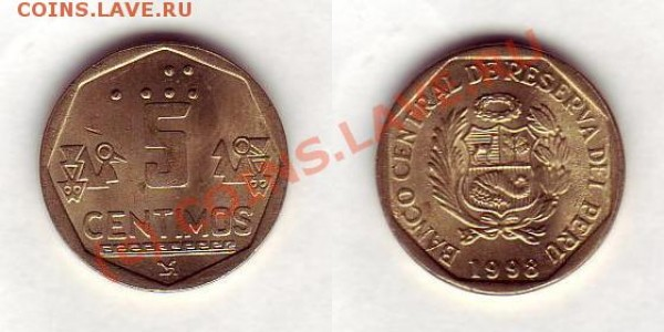 Монеты со шрифтом Брайля - Перу 5 сантимов 1998