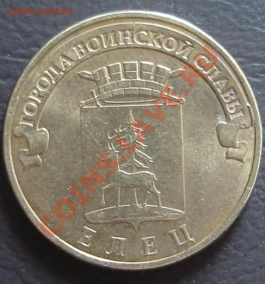 Бракованные монеты - Елец. Выкрошка.JPG