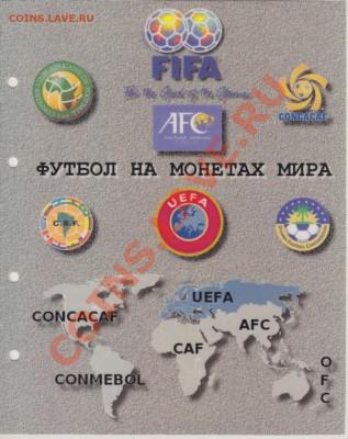 ФУТБОЛ на монетах МИРА - фото_1