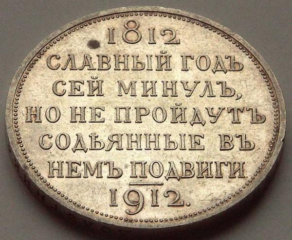 """Обсуждение """"Юбилейки Царской"""".... - 1р 1912 славный 5"""