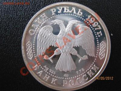 ФУТБОЛ на монетах МИРА - IMG_9744