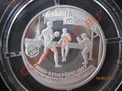 ФУТБОЛ на монетах МИРА - IMG_9737